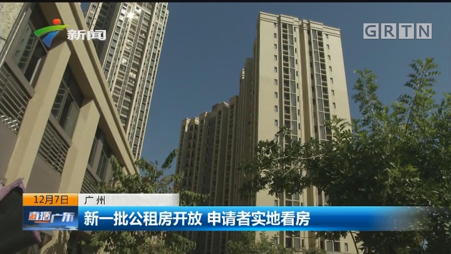 广州 新一批公租房开放 申请者实地看房
