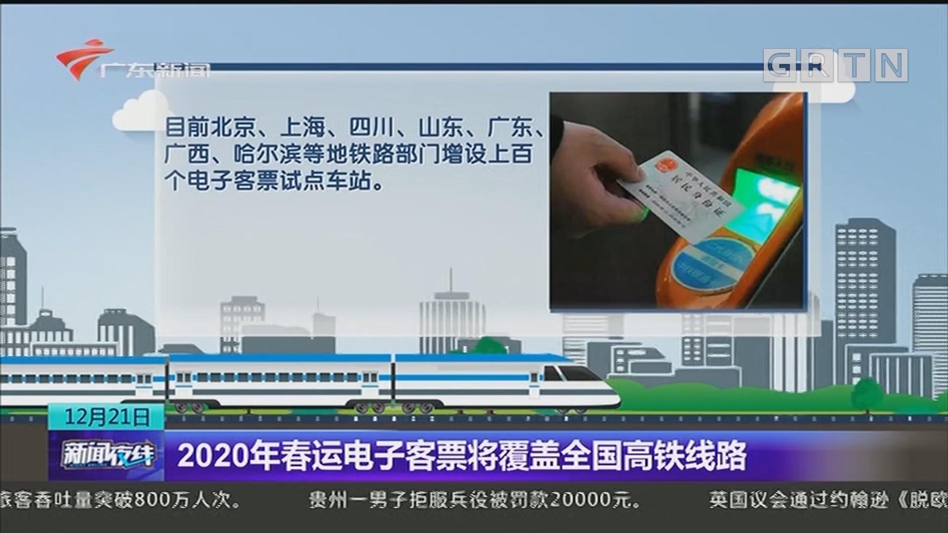 2020年春运电子客票将覆盖全国高铁线路