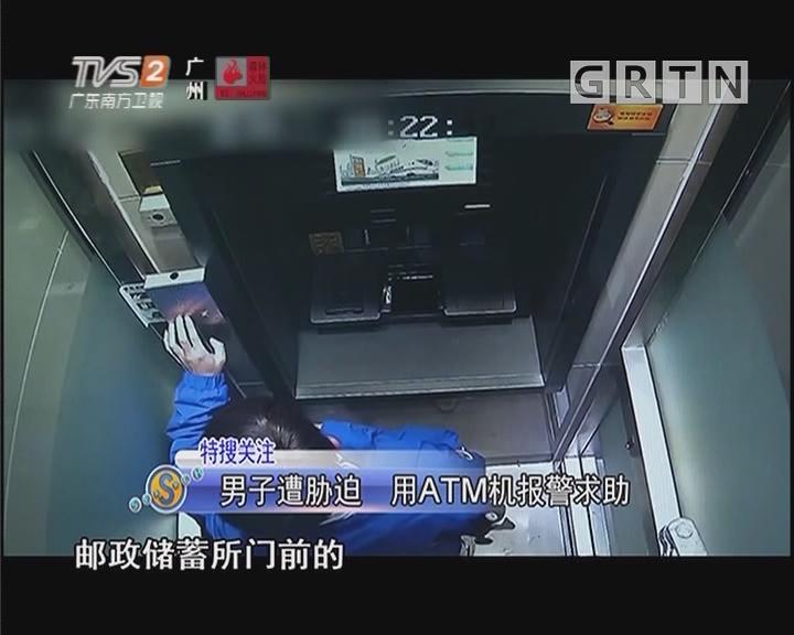 男子遭胁迫 用ATM机报警求助