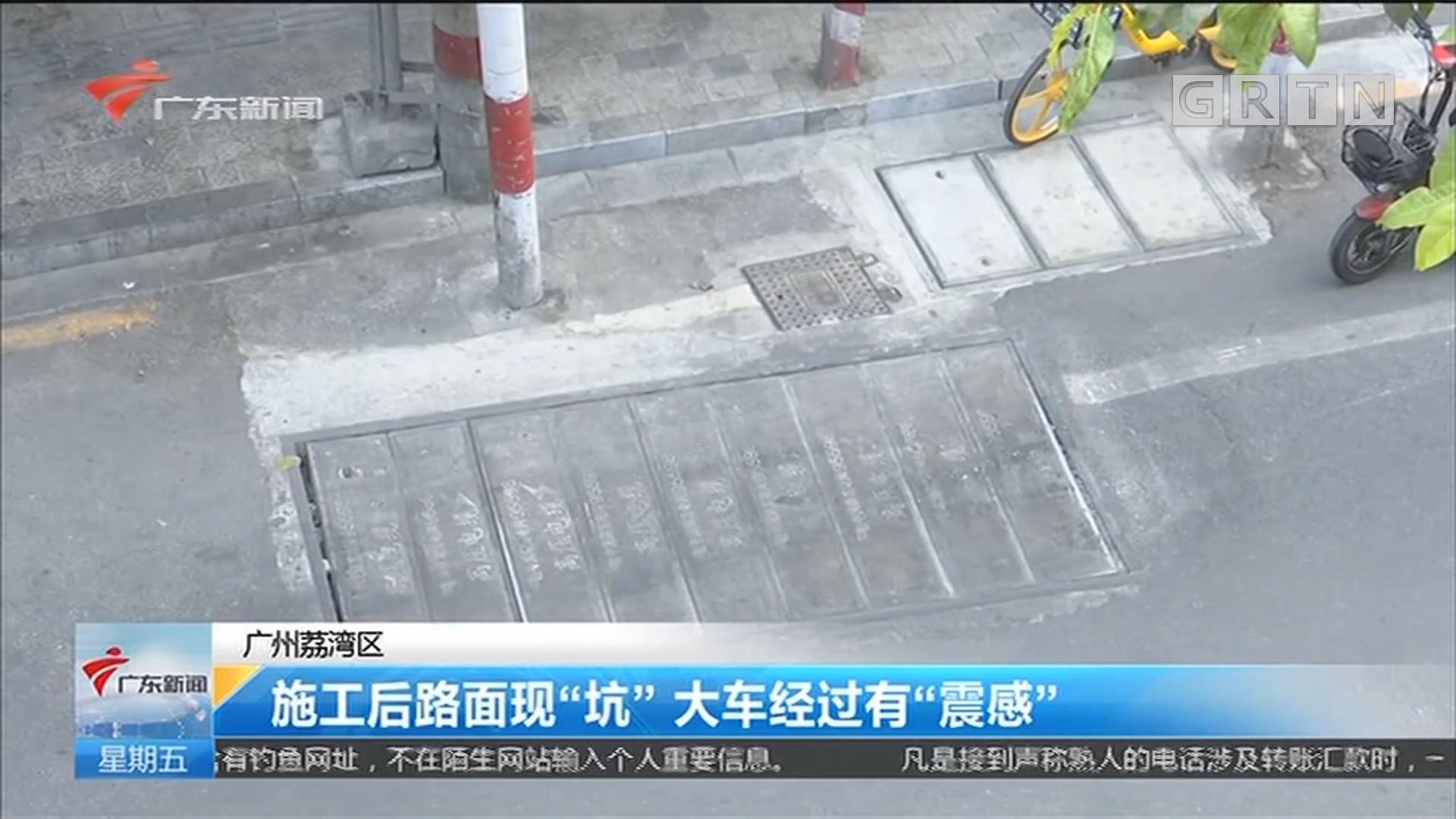 """广州荔湾区:施工后路面现""""坑"""" 大车经过有""""震感"""""""