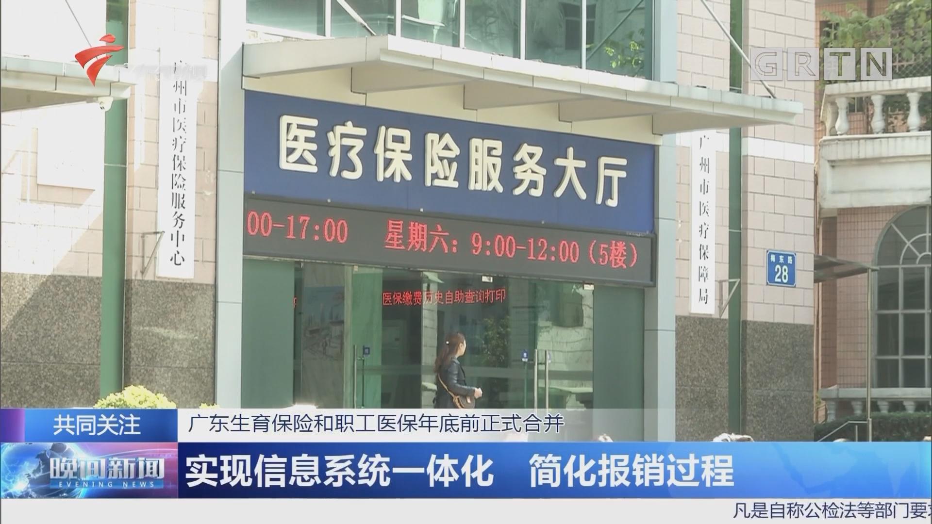 广东生育保险和职工医保年底前正式合并:实现信息系统一体化 简化报销过程