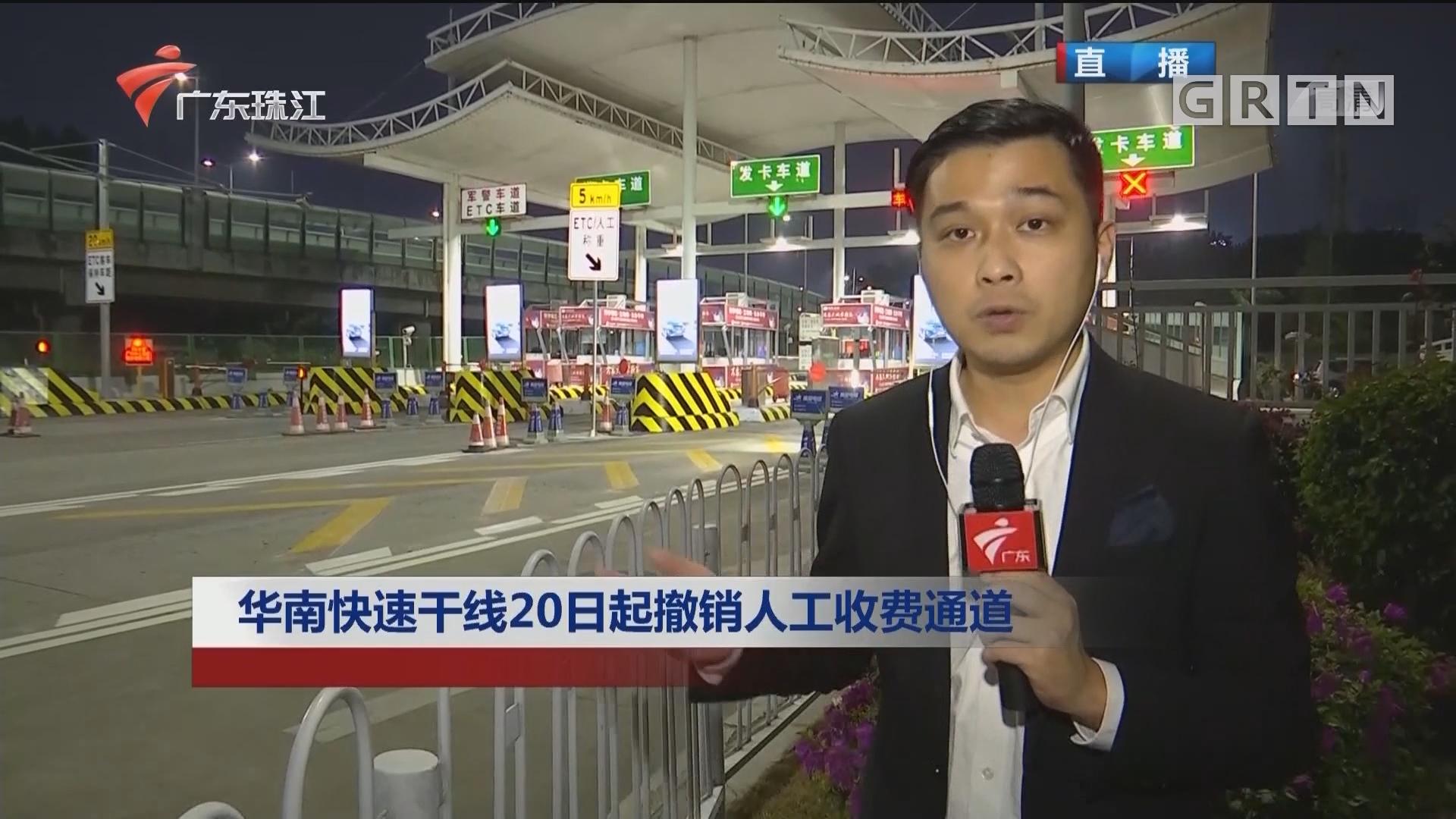 华南快速干线20日起撤销人工收费通道