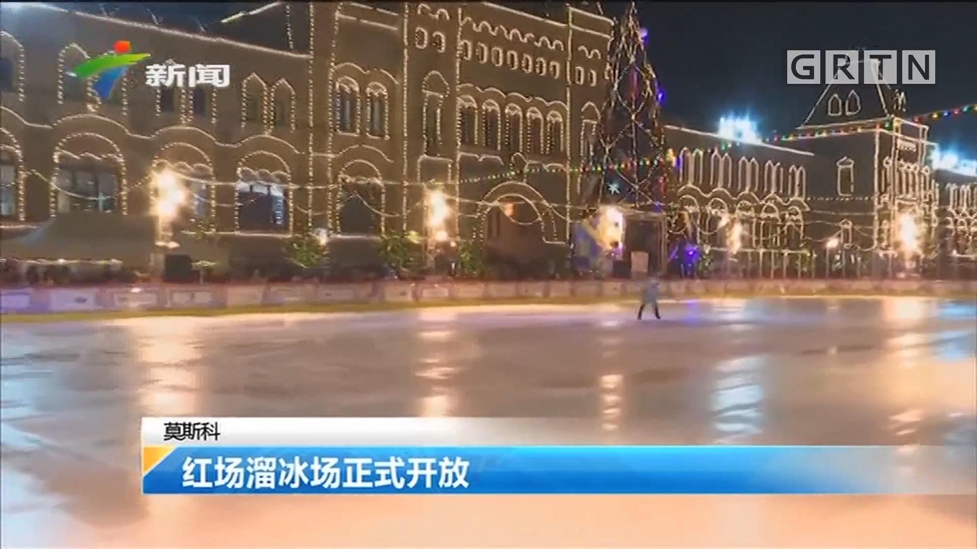 莫斯科:红场溜冰场正式开放