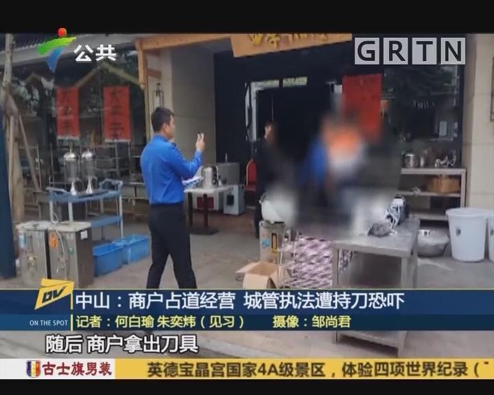 (DV现场)中山:商户占道经营 城管执法遭持刀恐吓