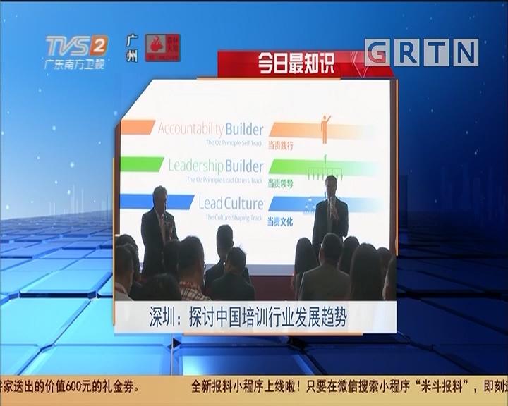 今日最知识 深圳:探讨中国培训行业发展趋势