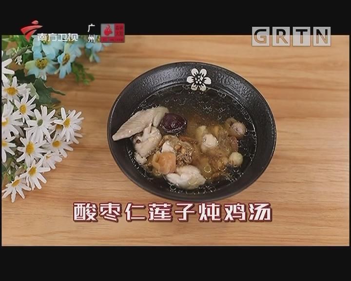 酸枣仁莲子炖鸡汤