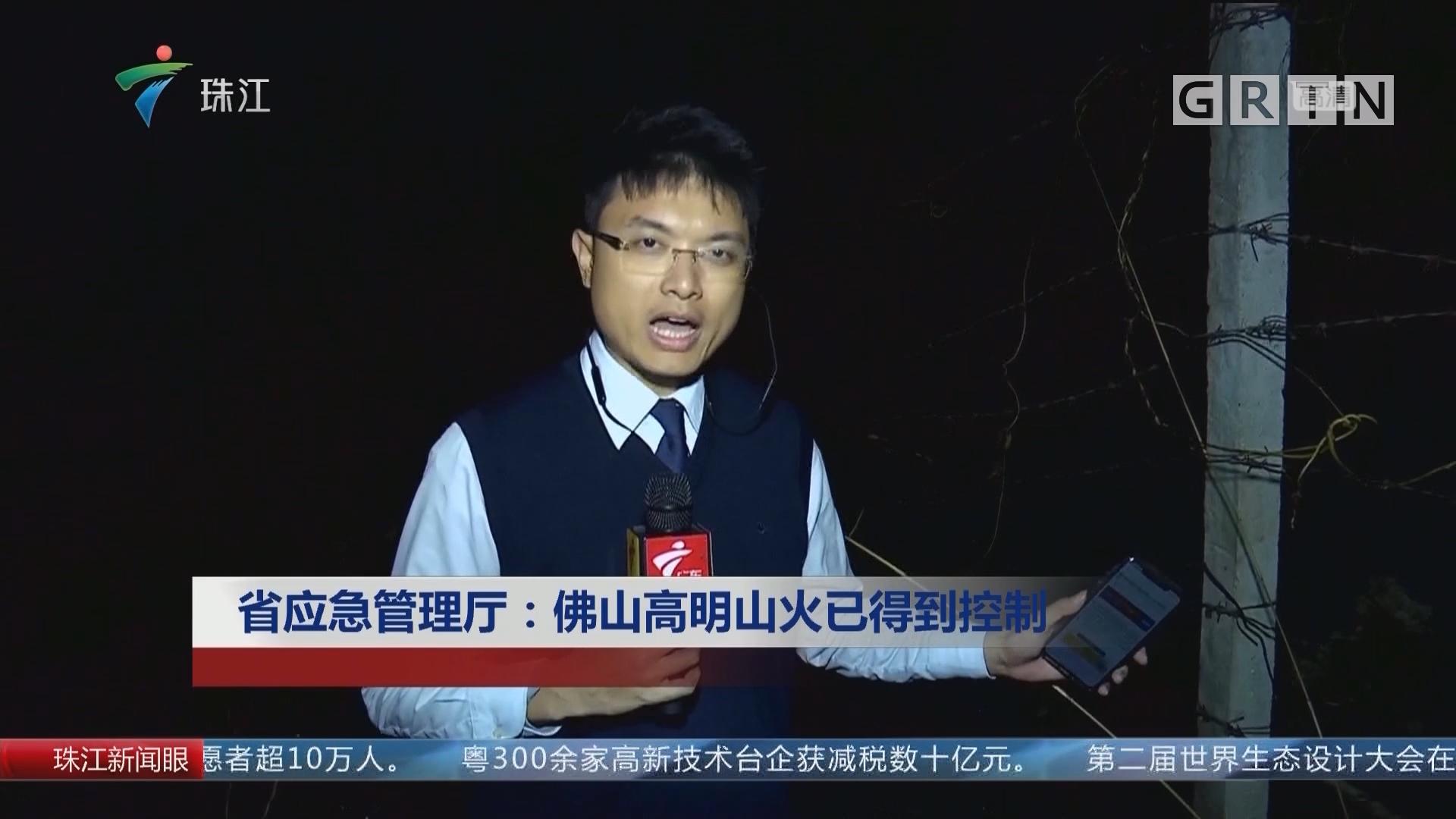 省应急管理厅:佛山高明山火已得到控制