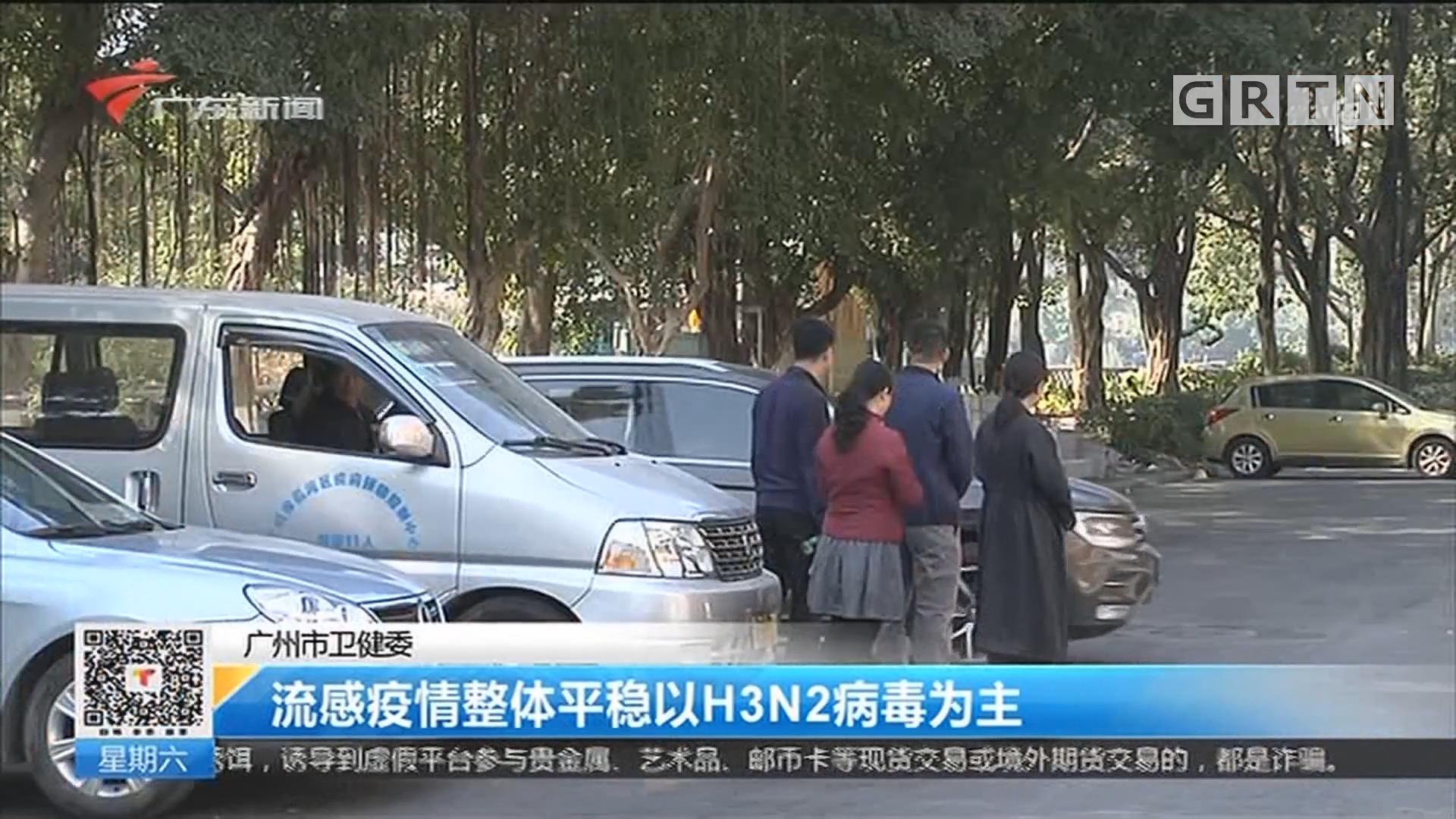 广州市卫健委 流感疫情整体平稳以H3N2病毒为主