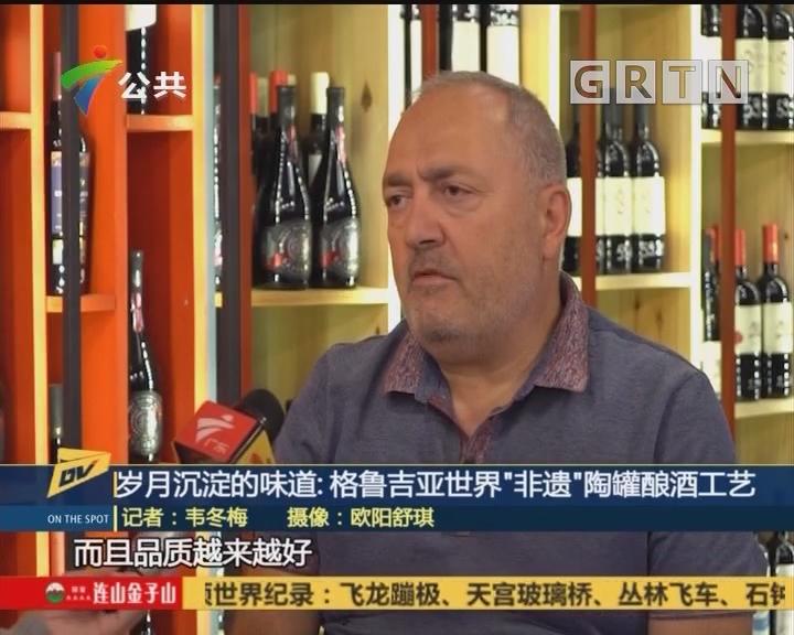 """(DV现场)岁月沉淀的味道:格鲁吉亚世界""""非遗""""陶罐酿酒工艺"""