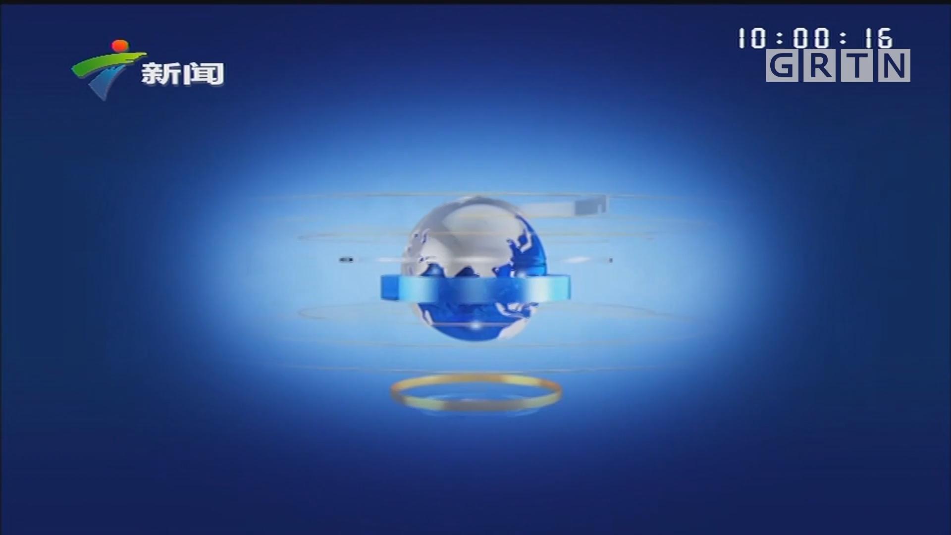 [HD][2019-12-10-10:00]正点播报: