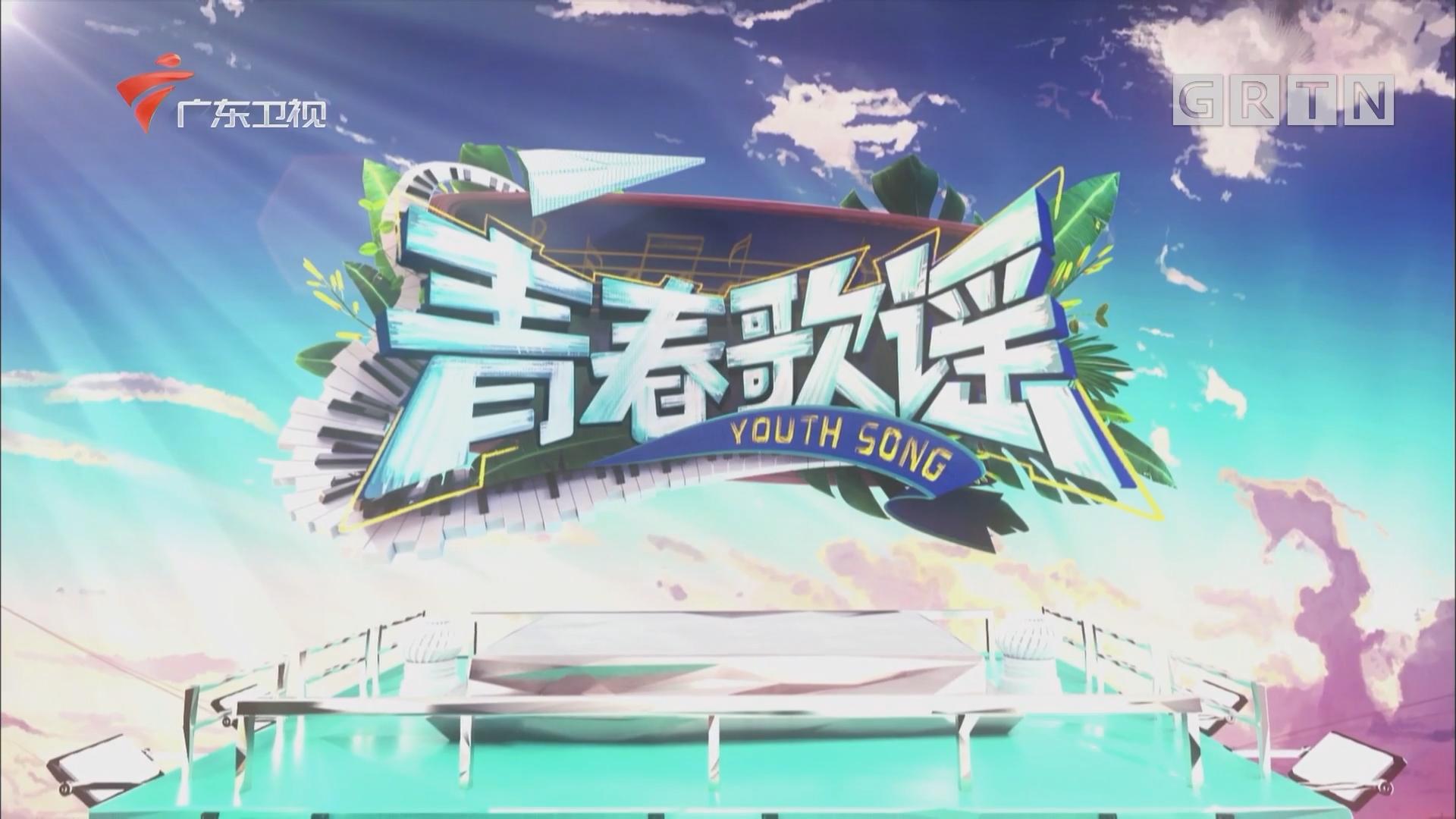 [HD][2019-12-14]青春歌谣