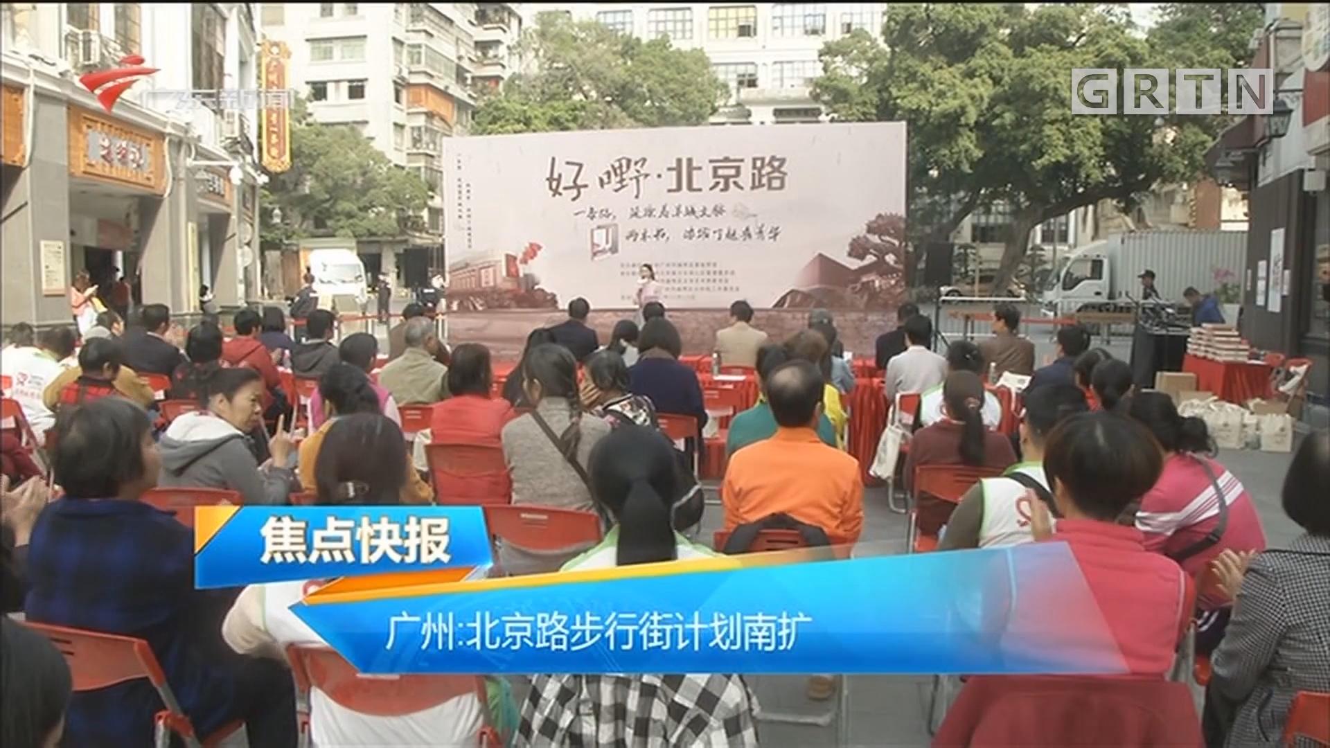 广州:北京路步行街计划南扩