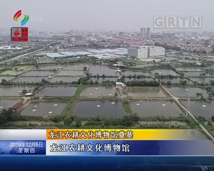 龙江农耕文化博物馆奠基