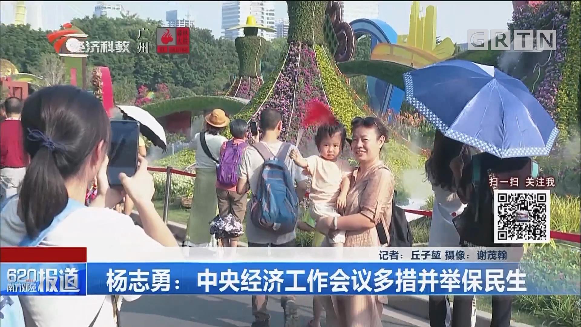 杨志勇:中央经济工作会议多措并举保民生