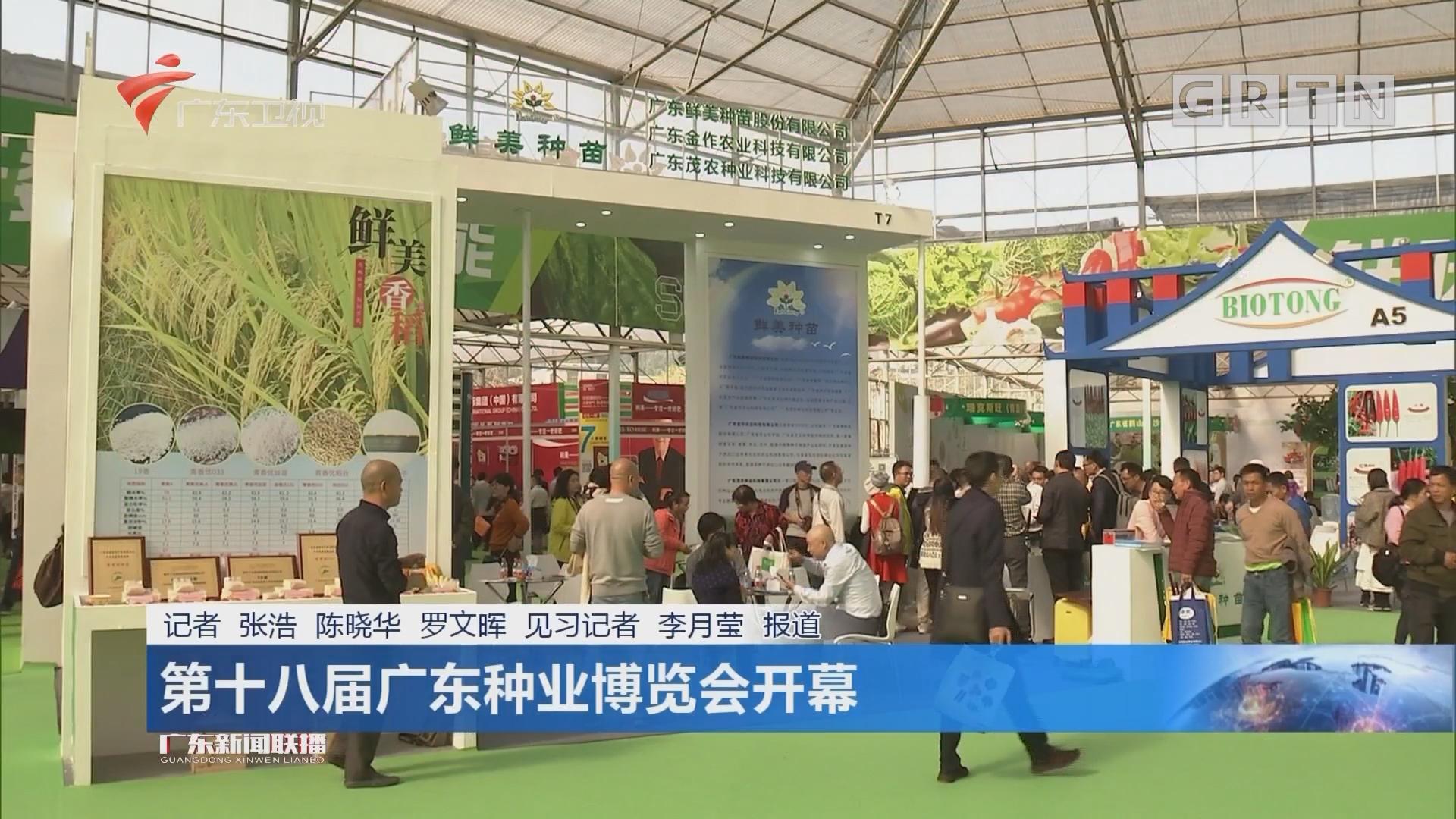 第十八届广东种业博览会开幕