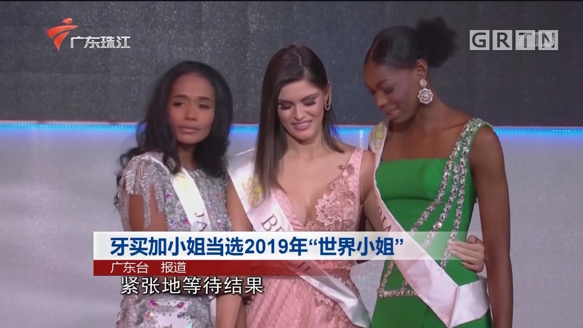 """牙买加小姐当选2019年""""世界小姐"""""""
