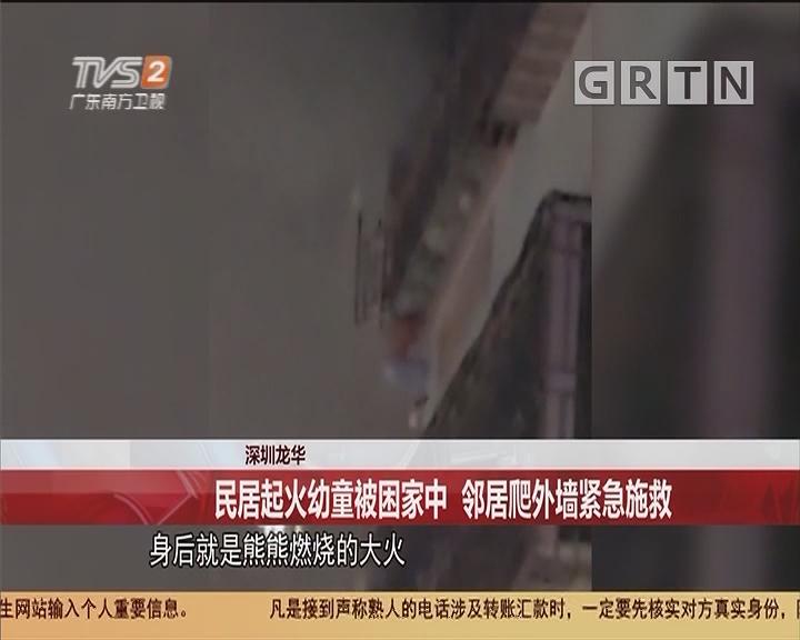 深圳龙华:民居起火幼童被困家中 邻居爬外墙紧急施救