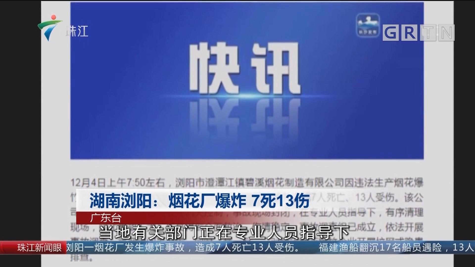 湖南浏阳:烟花厂爆炸 7死13伤