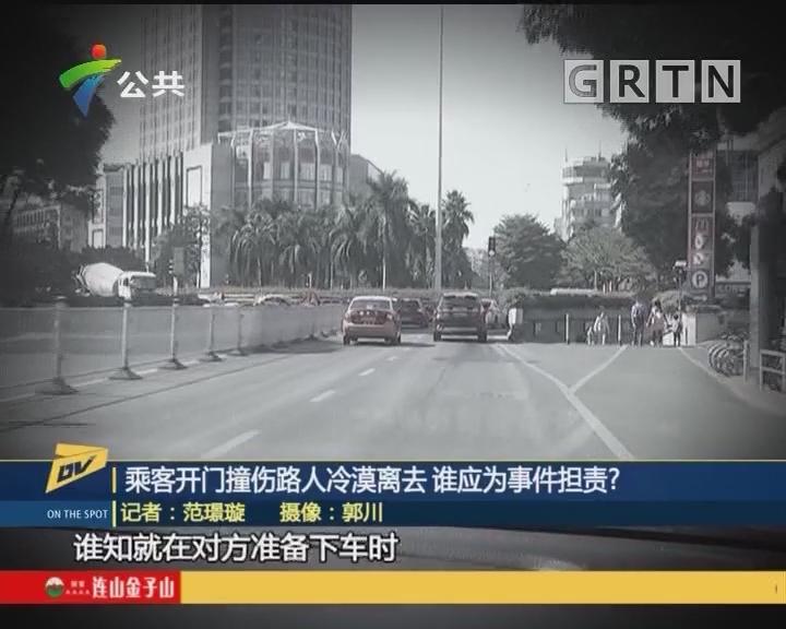 (DV现场)乘客开门撞伤路人冷漠离去 谁应为事件担责?