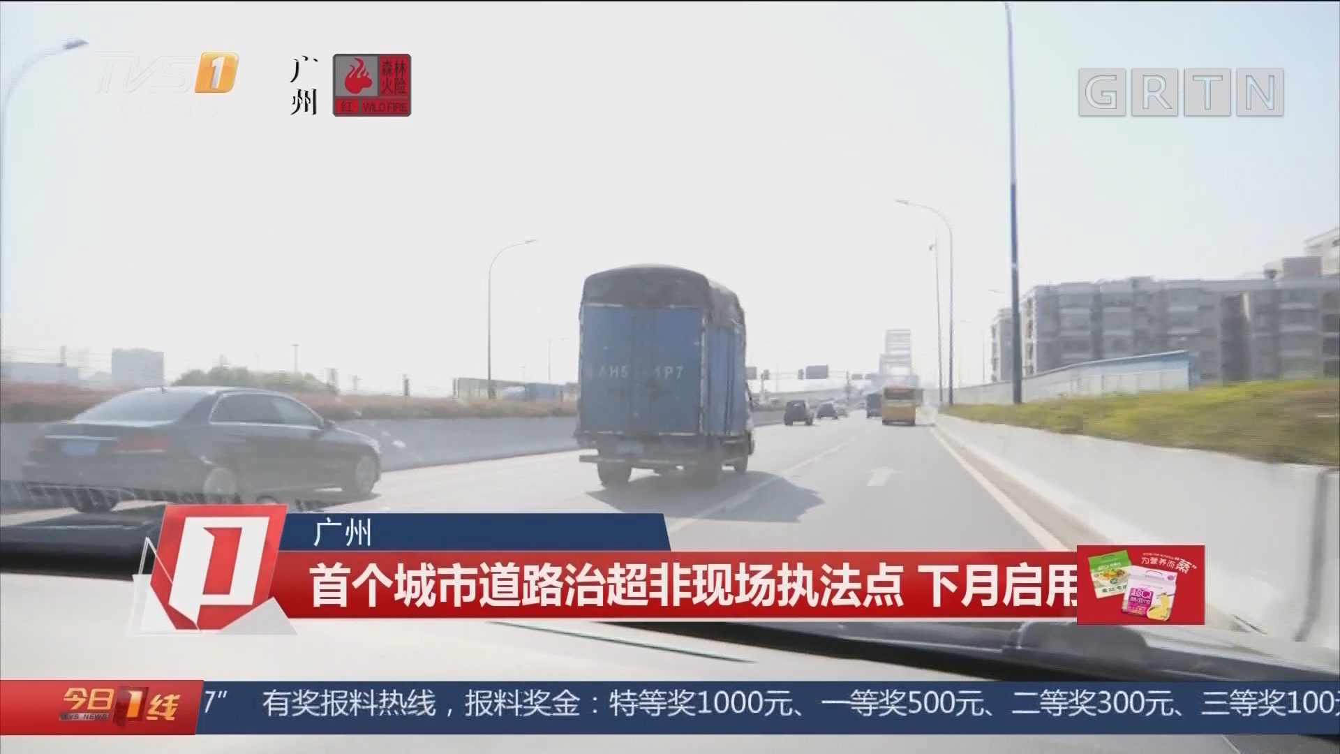 广州:首个城市道路治超非现场执法点 下月启用