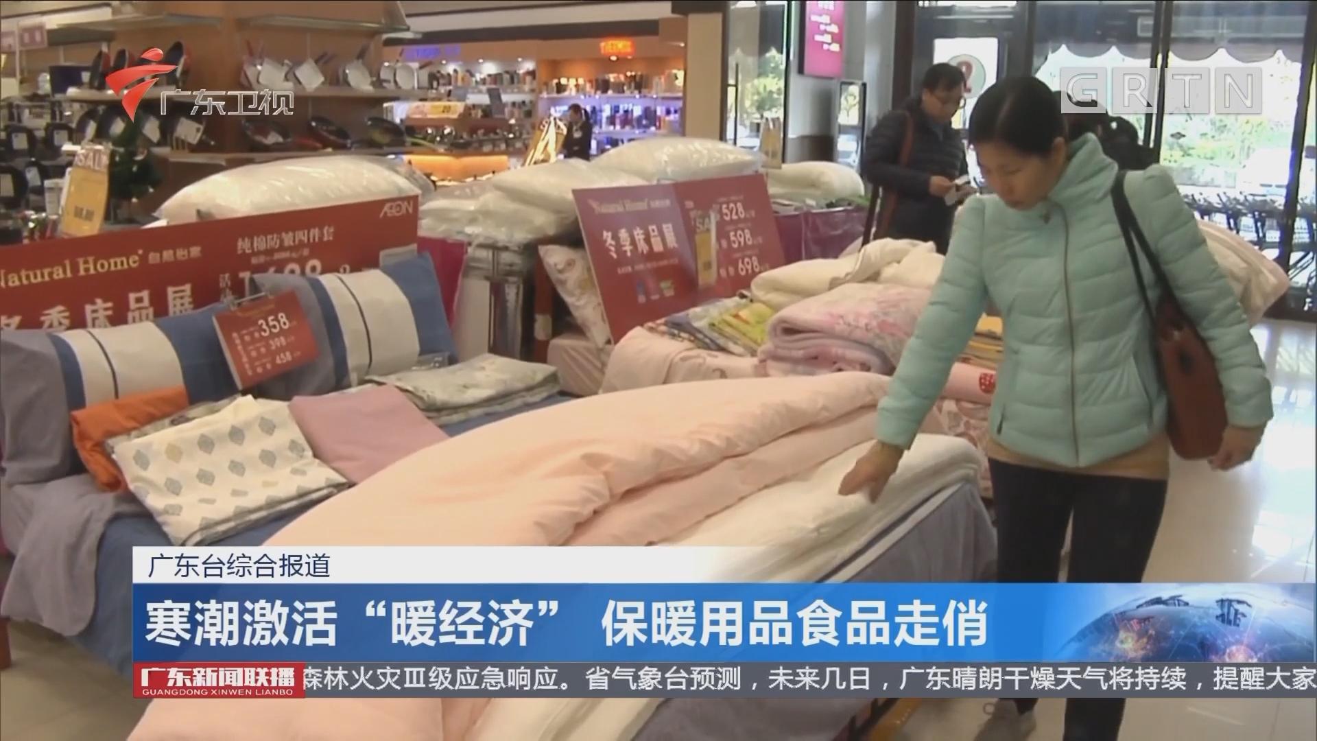 """寒潮激活""""暖经济"""" 保暖用品食品走俏"""