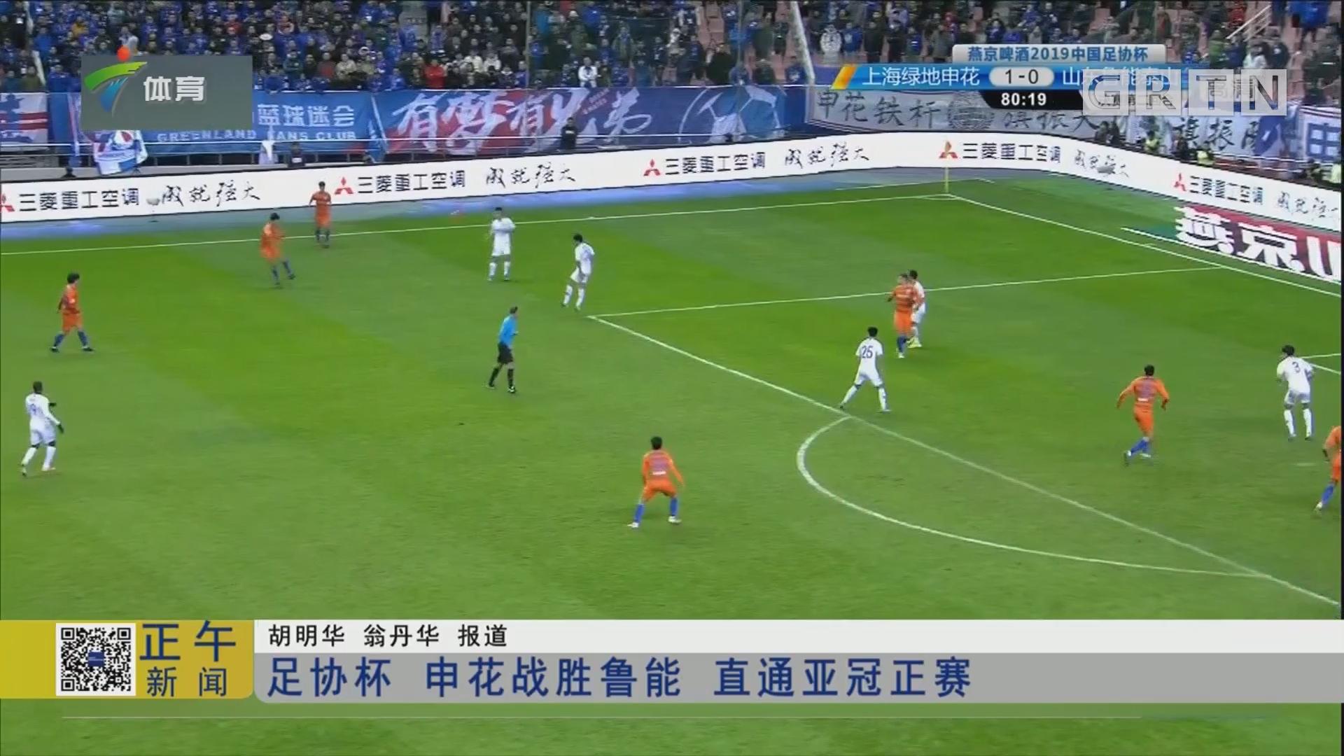[HD][2019-12-07]正午体育新闻:足协杯 申花战胜鲁能 直通亚冠正赛