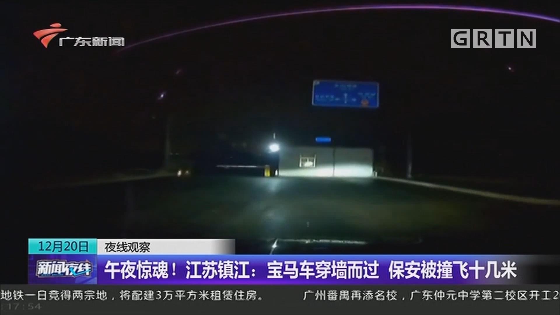 午夜惊魂!江苏镇江:宝马车穿墙而过 保安被撞飞十几米