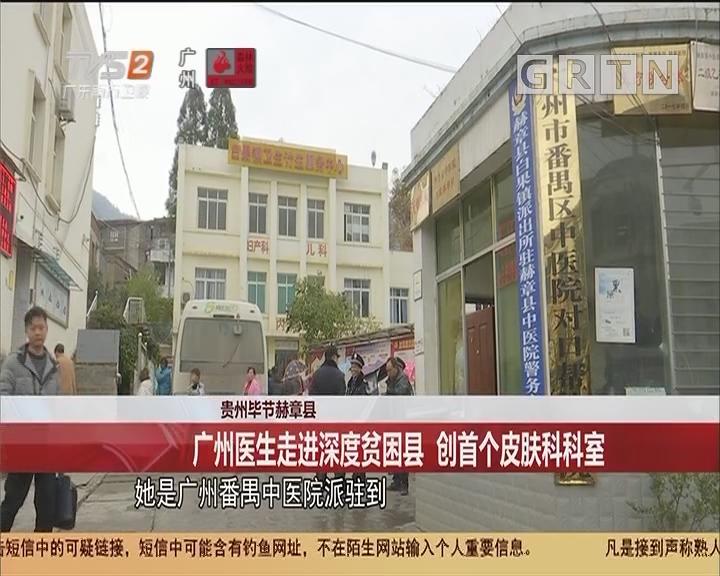 贵州毕节赫章县 广州医生走进深度贫困县 创首个皮肤科科室