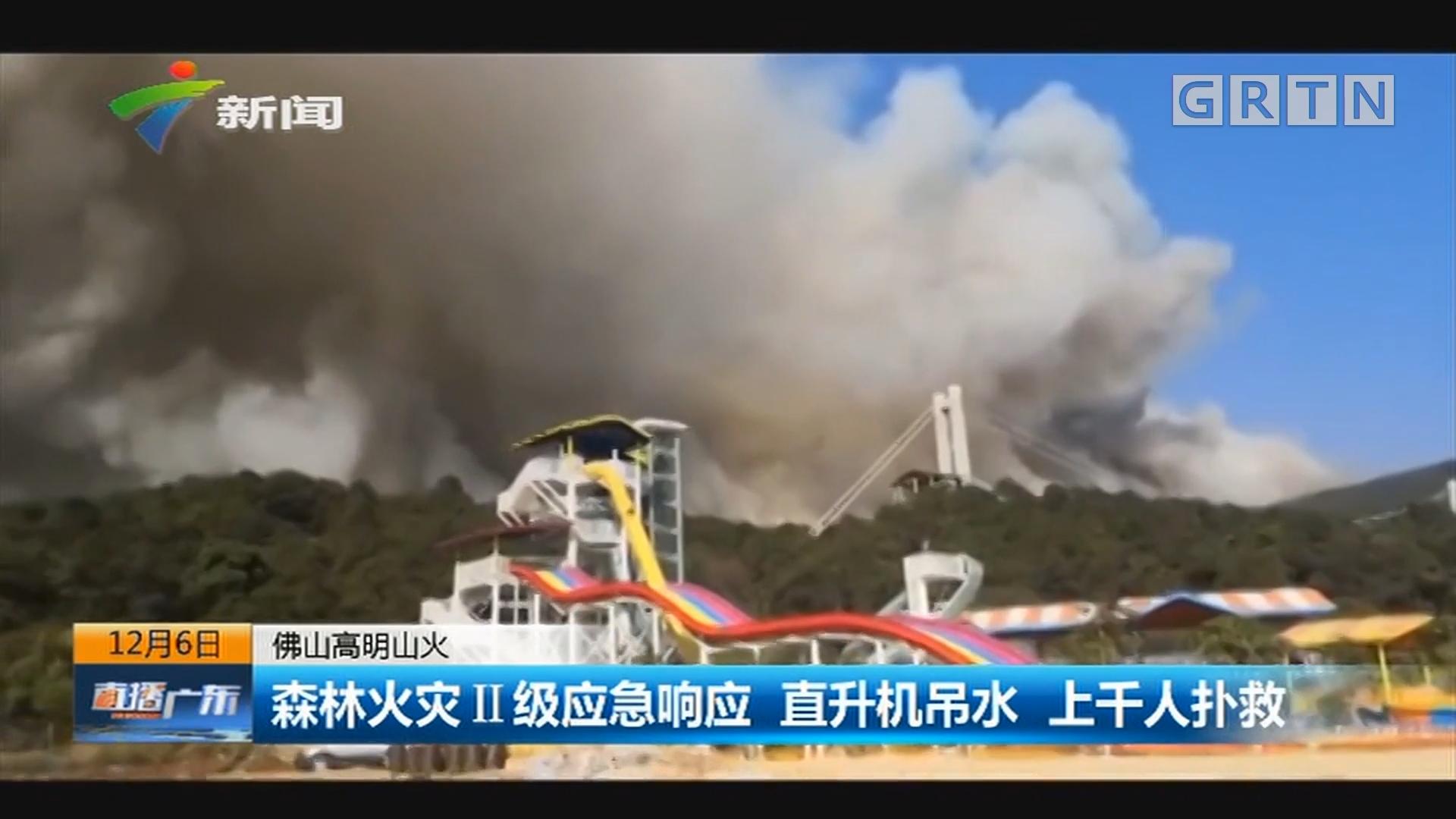 佛山高明山火:森林火灾Ⅱ级应急响应 直升机吊水 上千人扑救