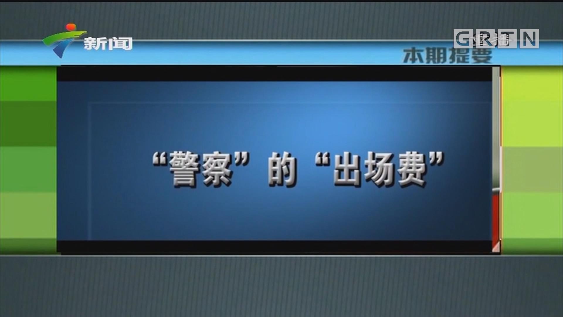 """[HD][2019-12-12]新聞故事:""""警察""""的""""出場費"""""""