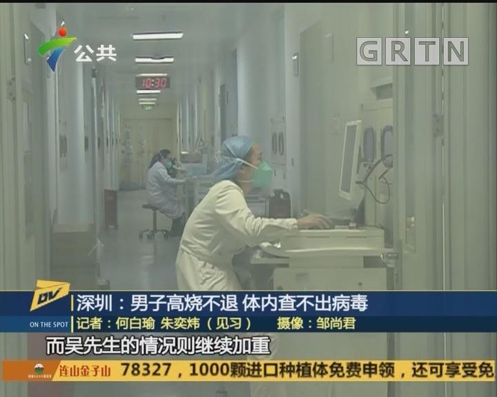 (DV现场)深圳:男子高烧不退 体内查不出病毒
