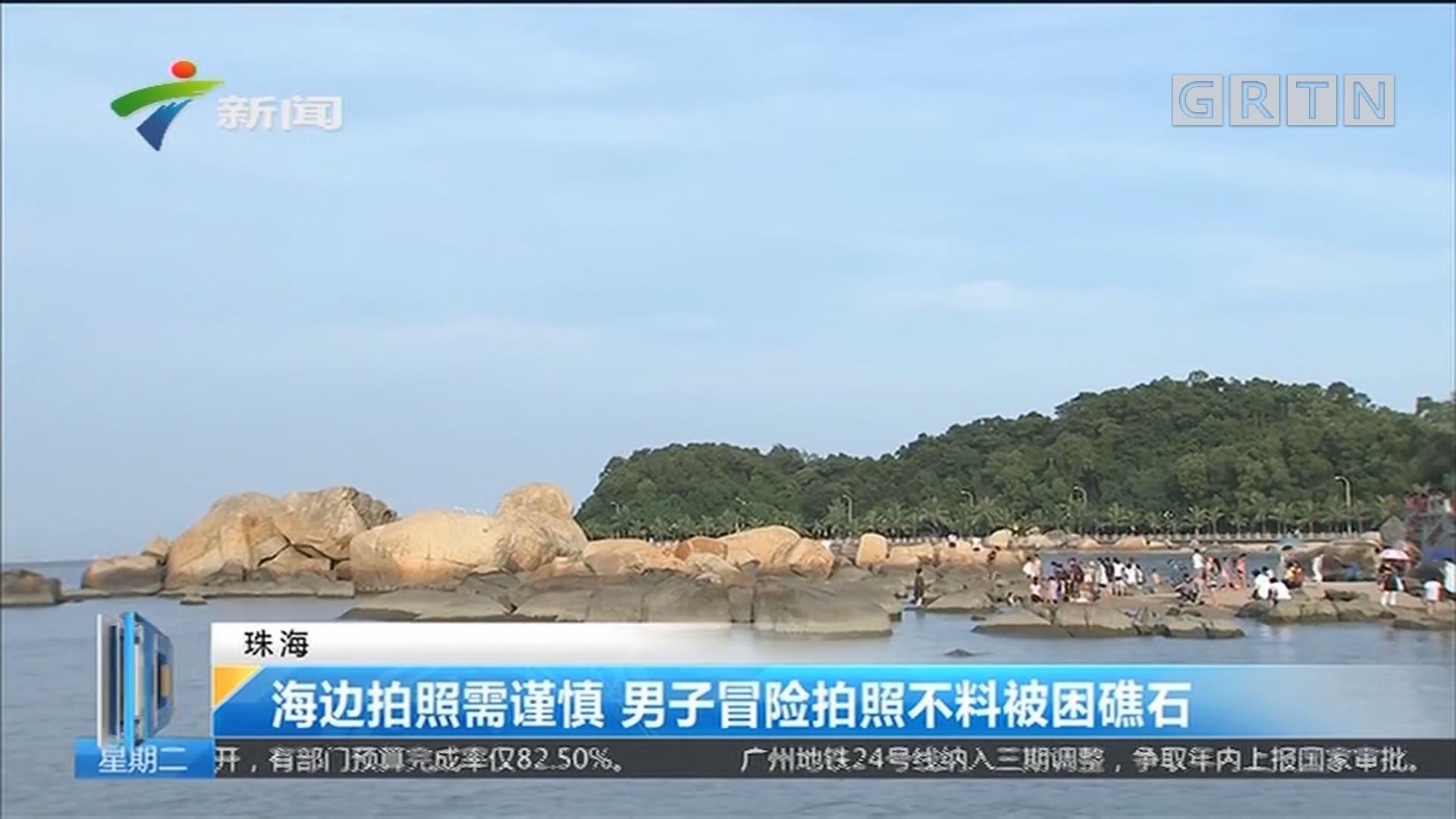 珠海:海边拍照需谨慎 男子冒险拍照不料被困礁石