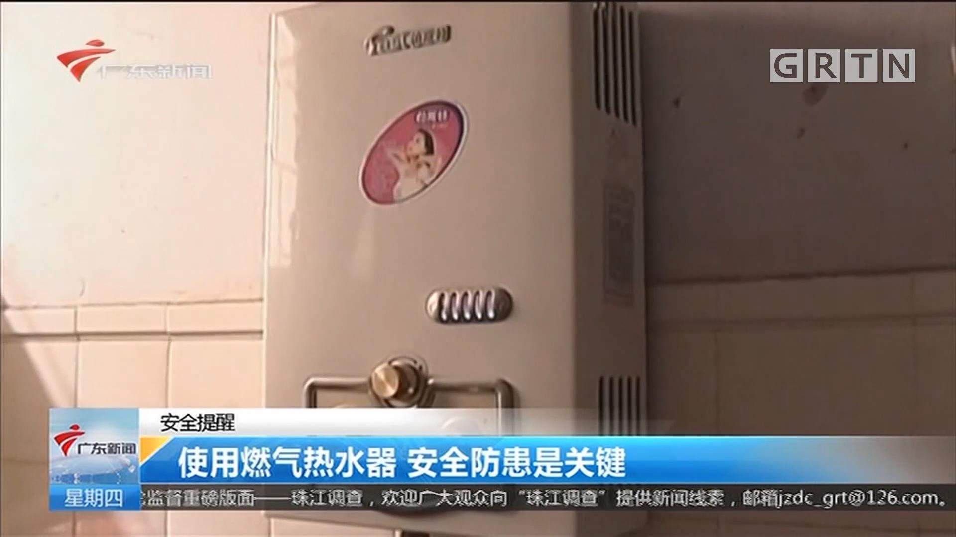 安全提醒 使用燃气热水器 安全防患是关键