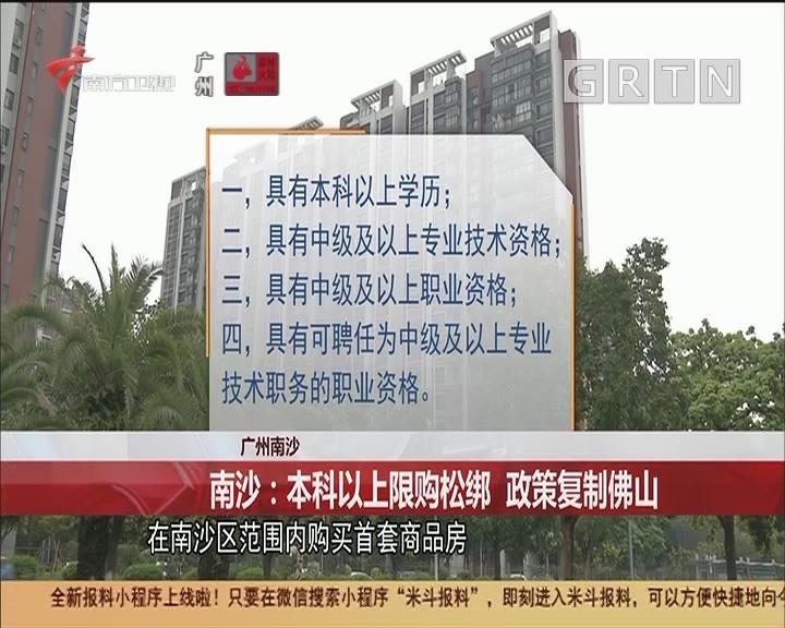 广州南沙 南沙:本科以上限购松绑 政策复制佛山