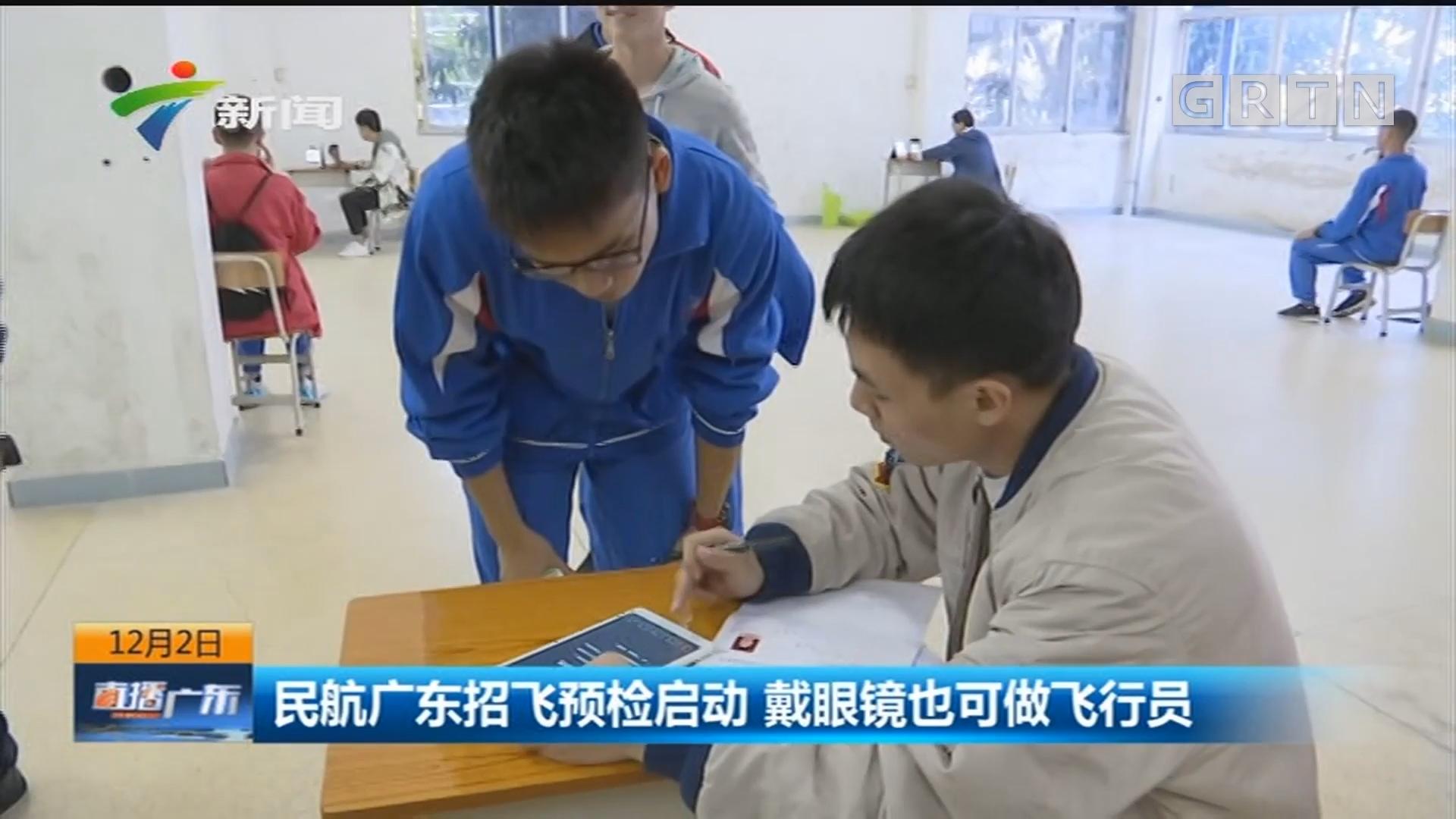民航广东招飞预检启动 戴眼镜也可做飞行员