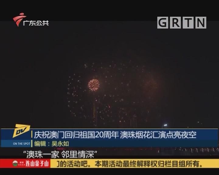 (DV现场)庆祝澳门回归祖国20周年 澳珠烟花汇演点亮夜空