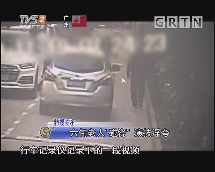 """六旬老人""""碰瓷"""" 演技浮夸"""