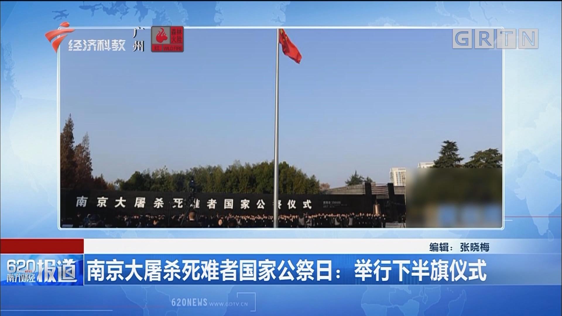 南京大屠杀死难者国家公祭日:举行下半旗仪式
