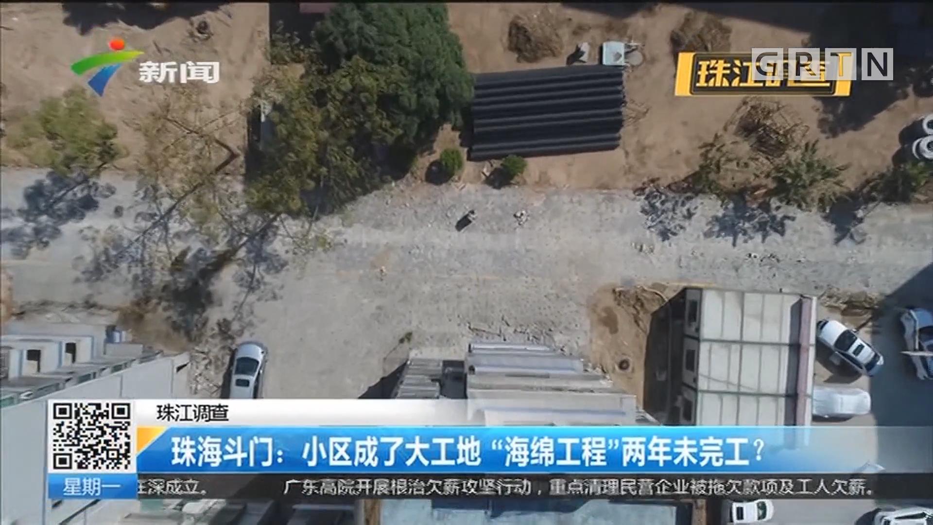 """珠江调查 珠海斗门:小区成了大工地 """"海绵工程""""两年未完工?"""