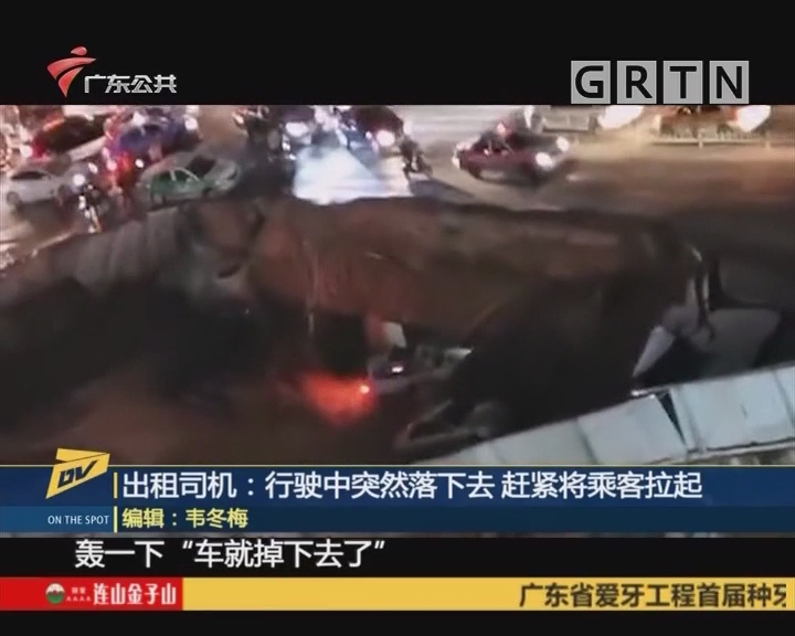 (DV现场)出租司机:行驶中突然落下去 赶紧将乘客拉起