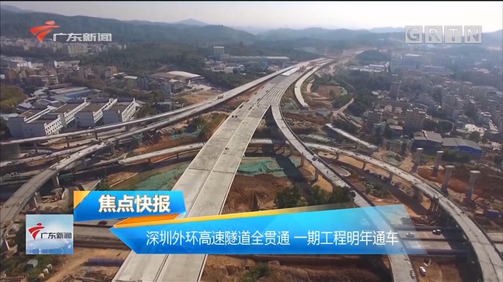 深圳外环高速隧道全贯通 一期工程明年通车