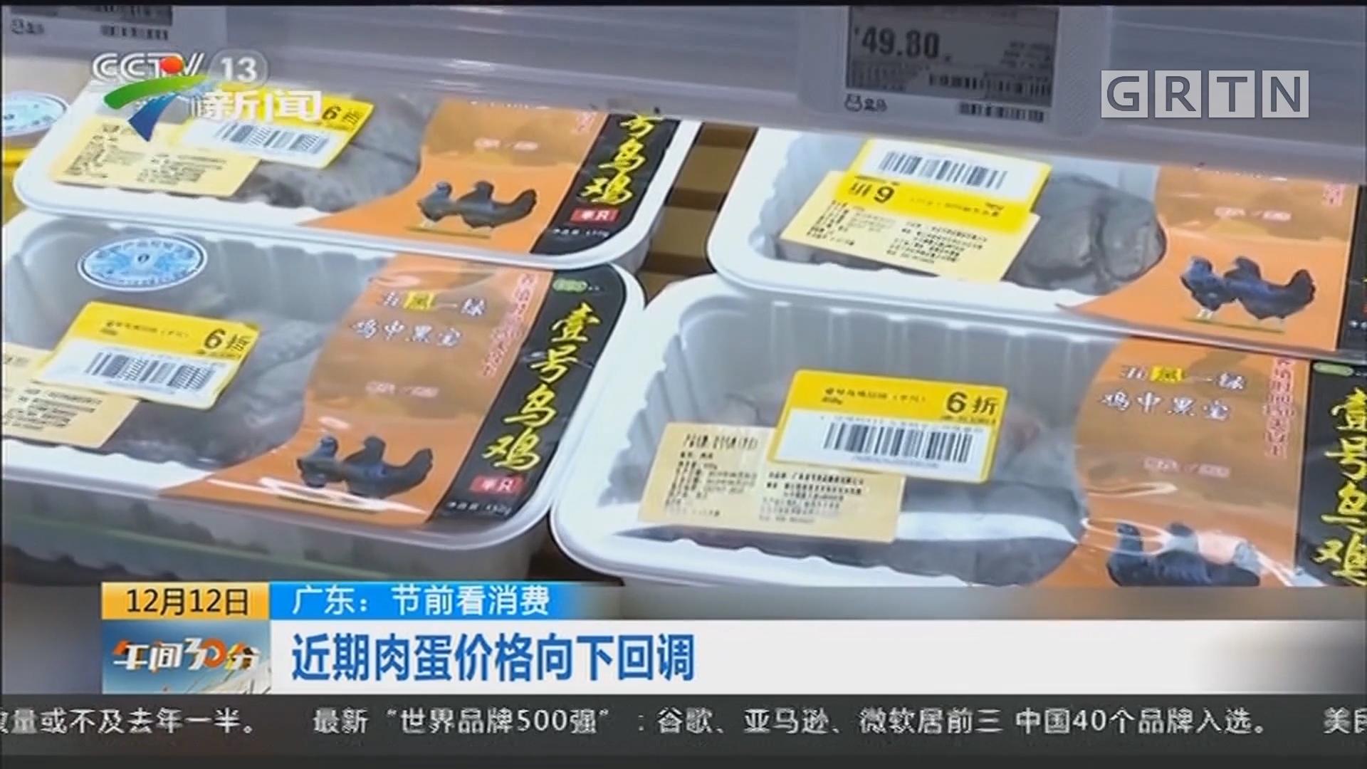 广东:节前看消费 近期肉蛋价格向下回调