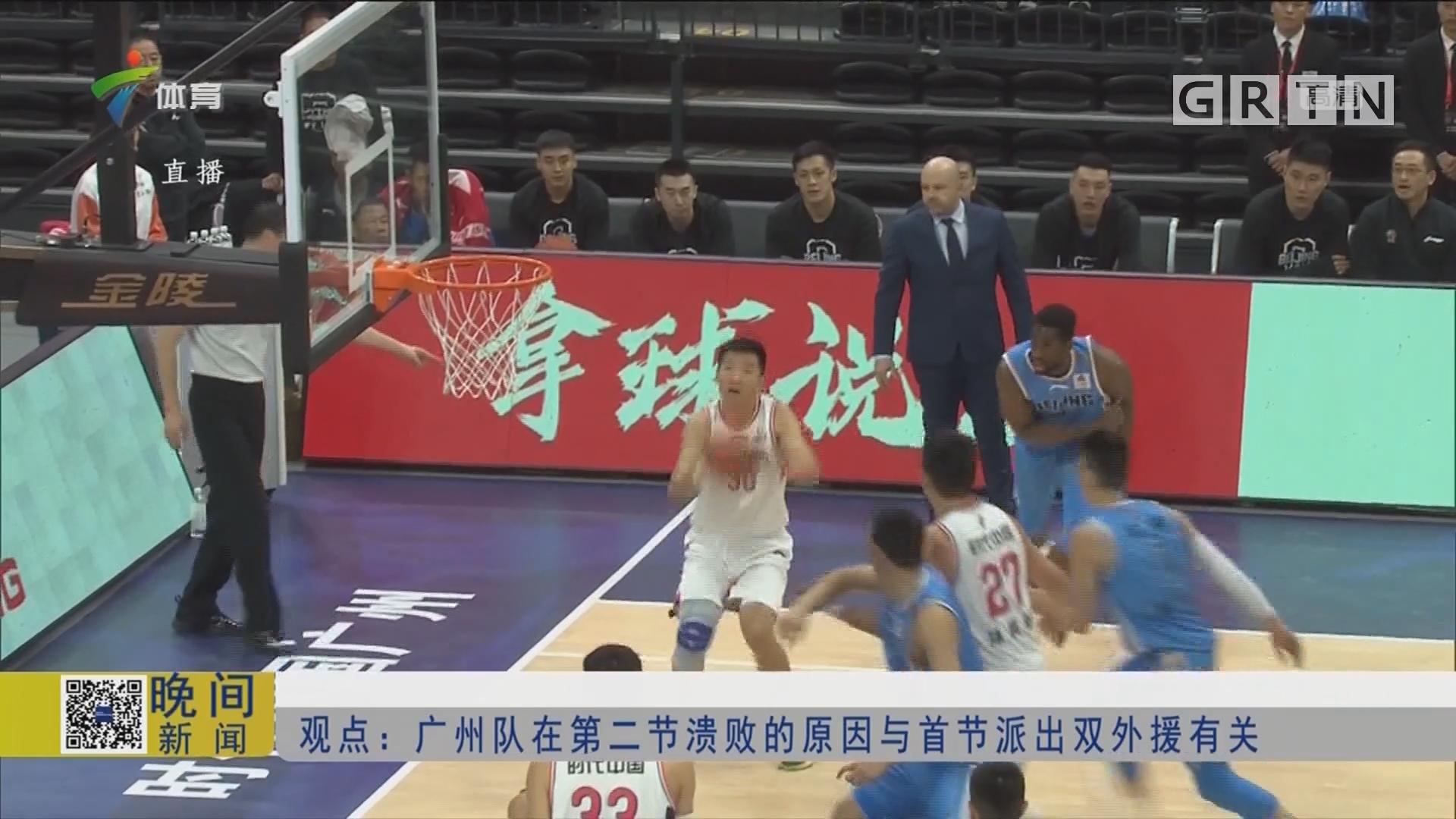 观点:广州队在第二节溃败的原因与首节派出双外援有关