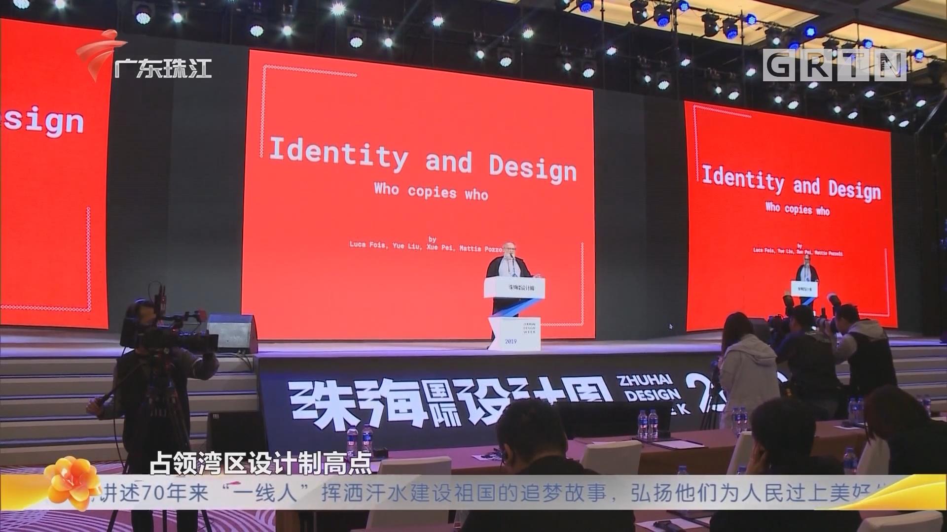 珠海:设计盛会成果落地 设计动能实现转化