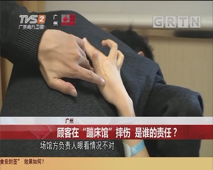 """广州:顾客在""""蹦床馆""""摔伤 是谁的责任?"""