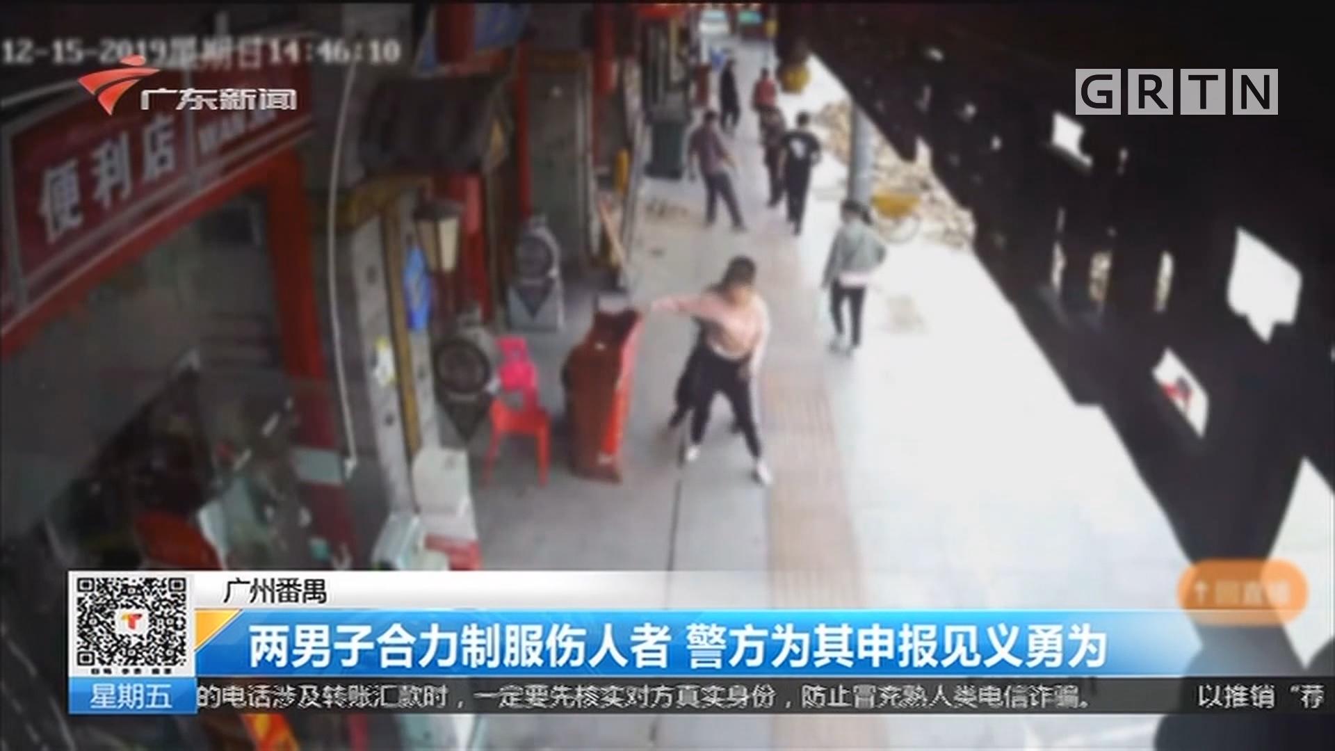 广州番禺 两男子合力制服伤人者 警方为其申报见义勇为
