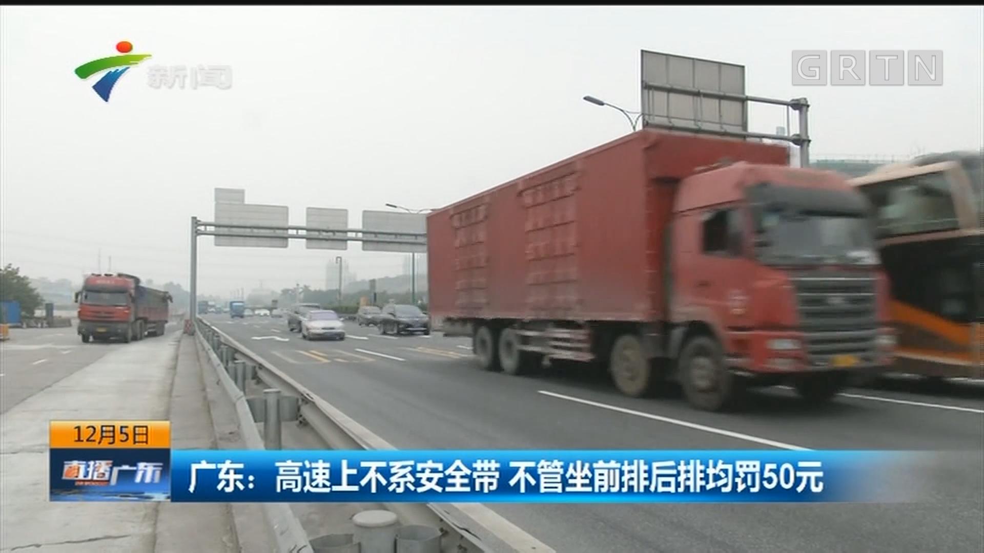 广东:高速上不系安全带 不管坐前排后排均罚50元