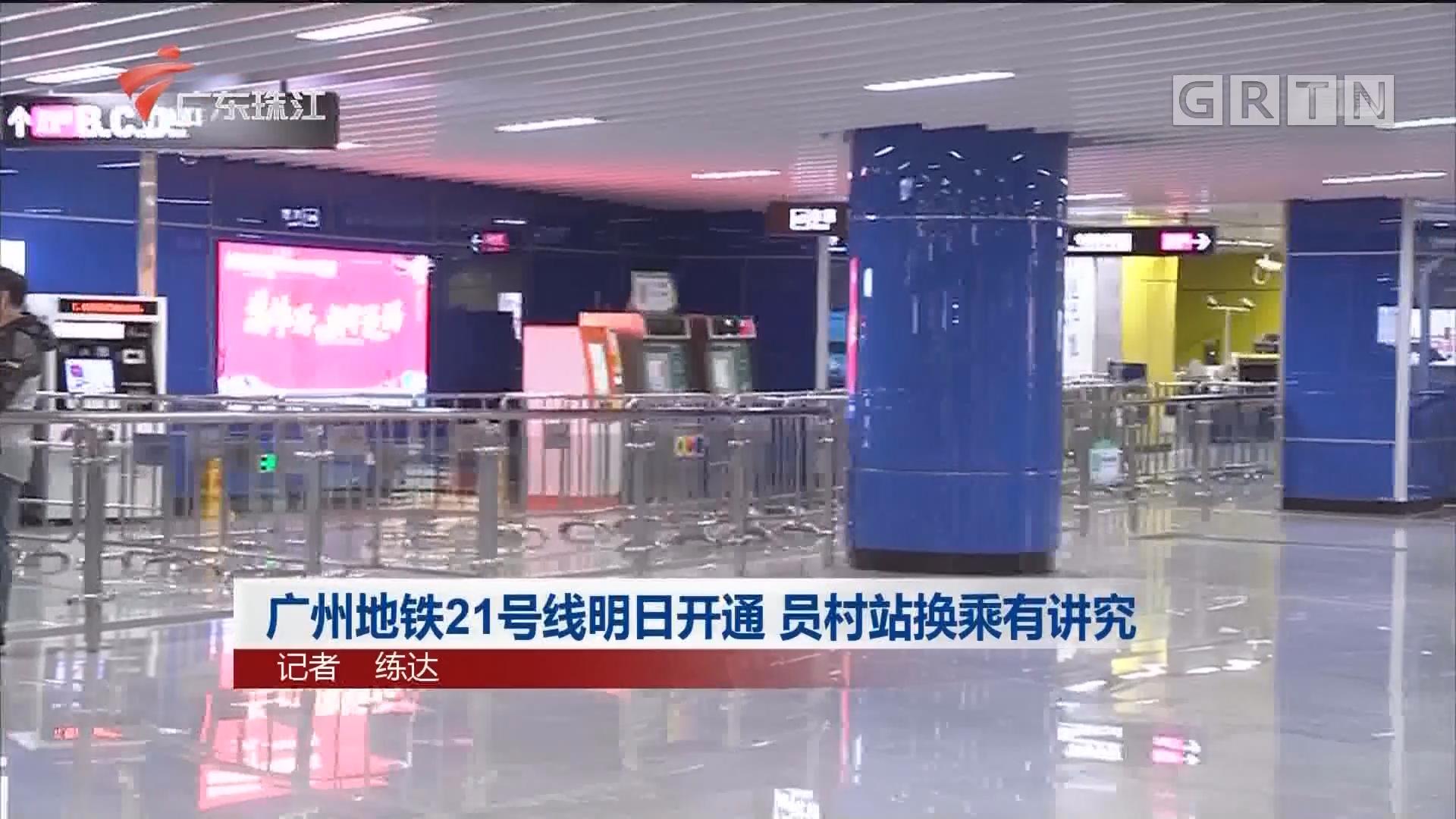 广州地铁21号线明日开通 员村站换乘有讲究