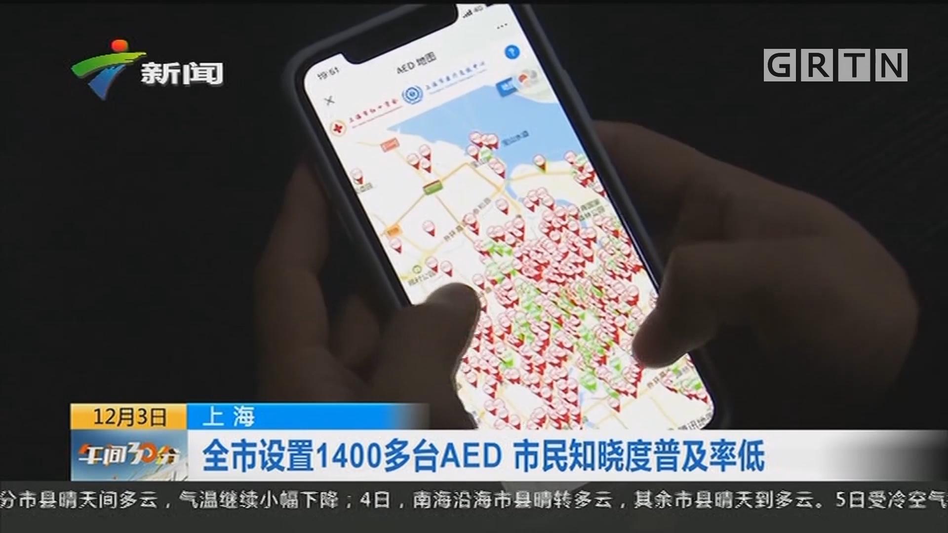 上海:全市设置1400多台AED 市民知晓度普及率低
