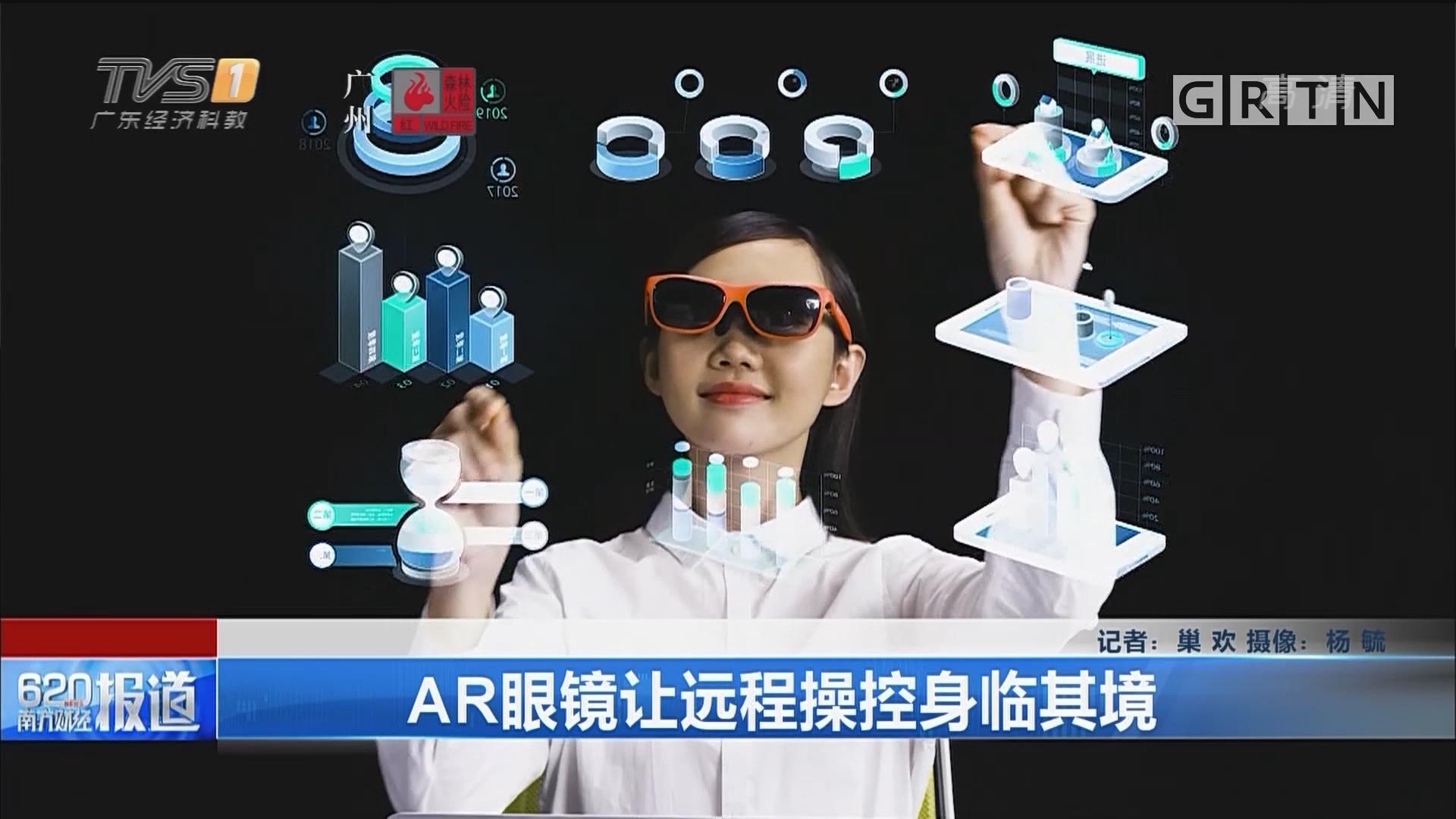 AR眼镜让远程操控身临其境